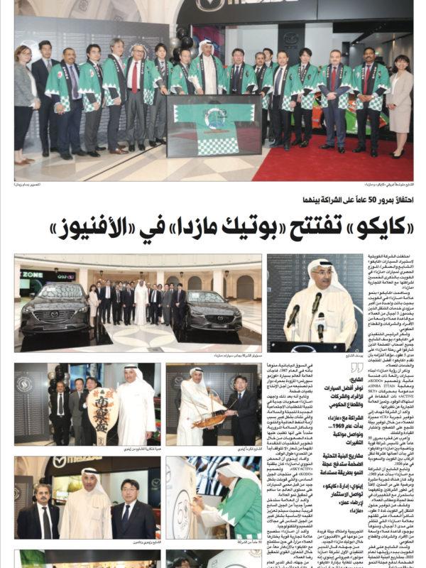 KAICO Al Shaya & Al Sagar opened the first of its kind Mazda Boutique showroom in AVENUES2