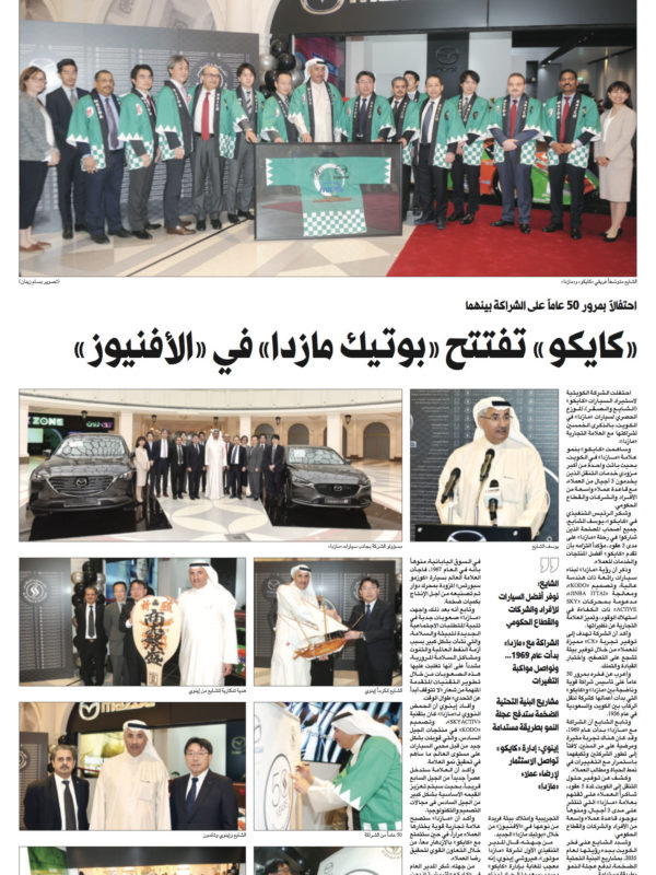 KAICO Al Shaya & Al Sagar opened the first of its kind Mazda Boutique showroom in AVENUES3