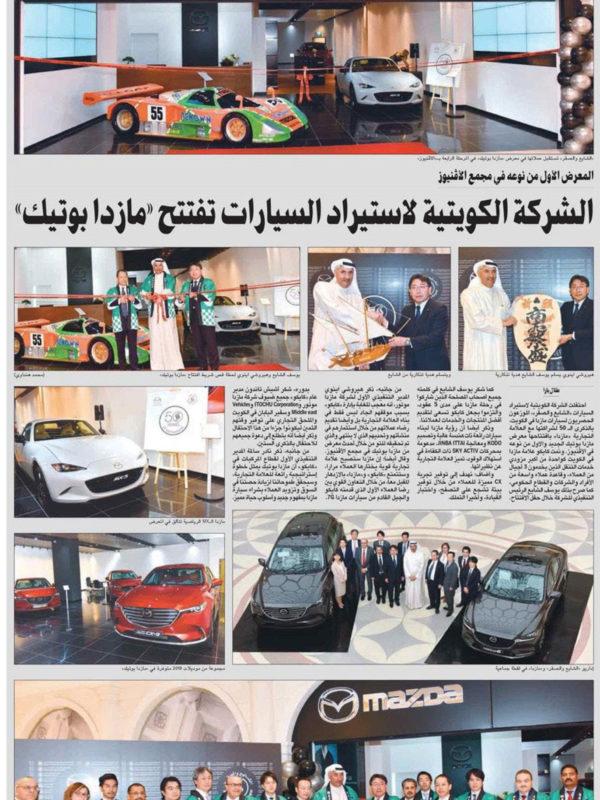 KAICO Al Shaya & Al Sagar opened the first of its kind Mazda Boutique showroom in AVENUES4