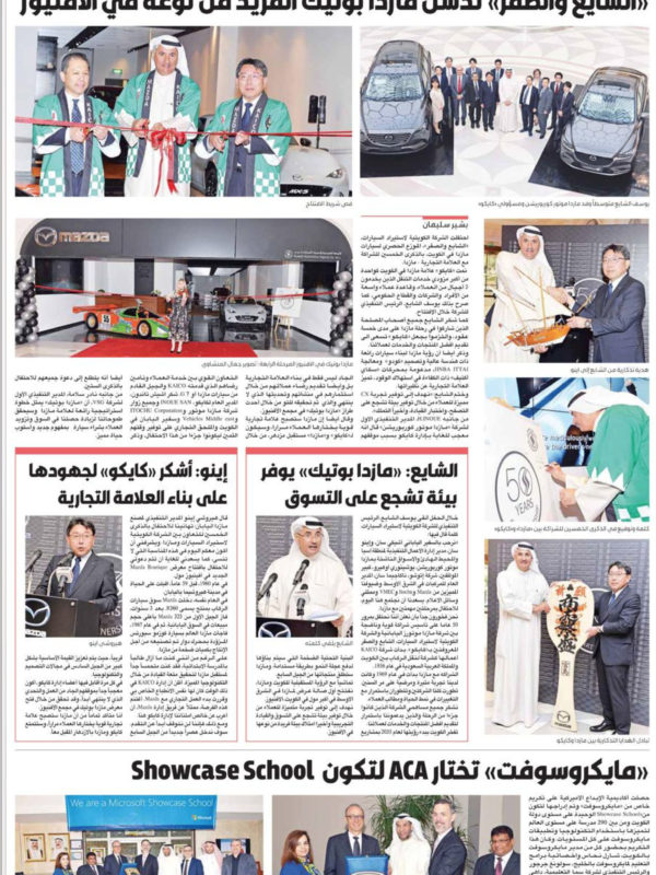 KAICO Al Shaya & Al Sagar opened the first of its kind Mazda Boutique showroom in AVENUES5