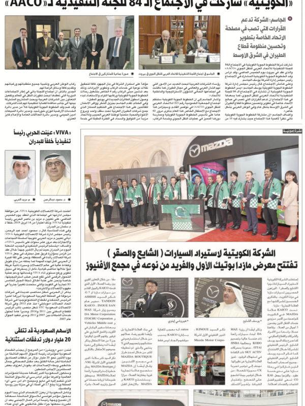 KAICO Al Shaya & Al Sagar opened the first of its kind Mazda Boutique showroom in AVENUES7