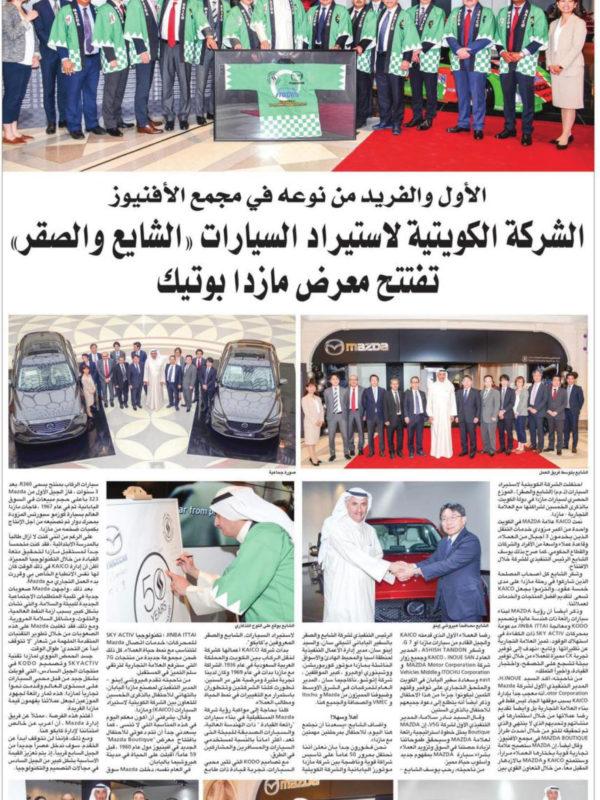 KAICO Al Shaya & Al Sagar opened the first of its kind Mazda Boutique showroom in AVENUES8