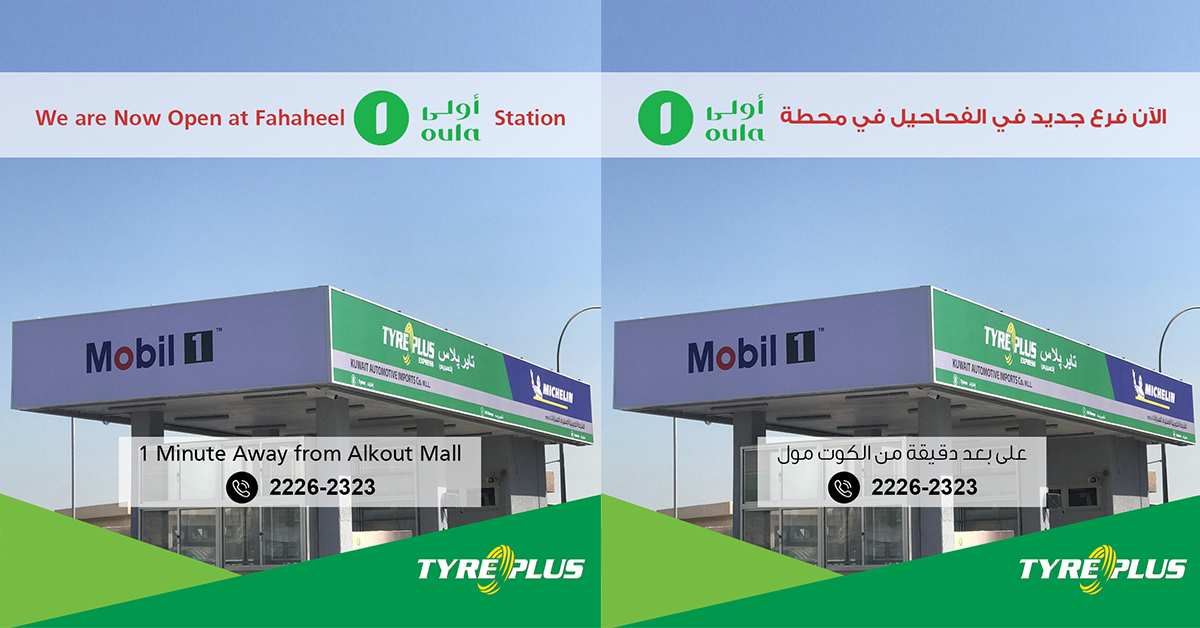 We are Now Open at Fahaheel Oula Station!