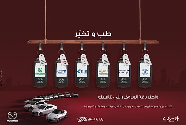 Mazda Choose Your Offer