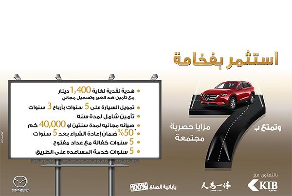Mazda KIB Offer